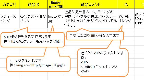 CSV商品データの作成_03