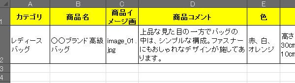 CSV商品データの作成_02